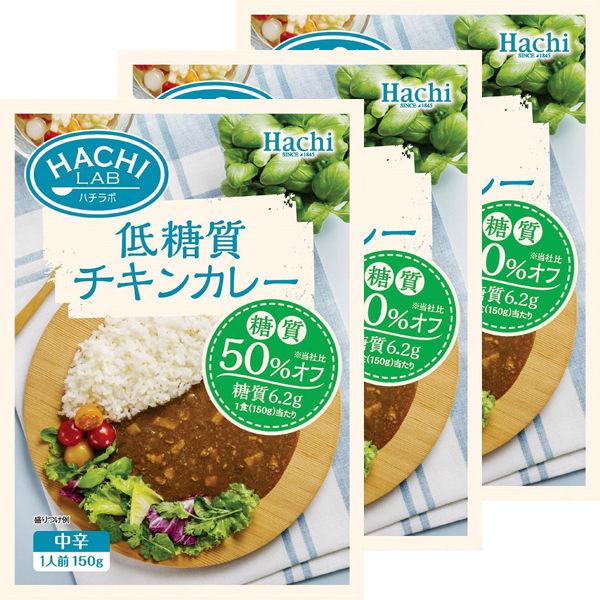 低糖質チキンカレー 中辛 150g3個