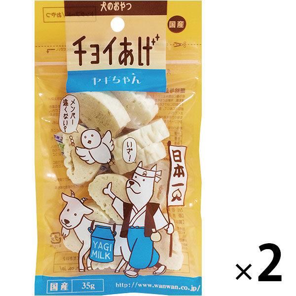 チョイあげ ヤギちゃん 35g 2袋