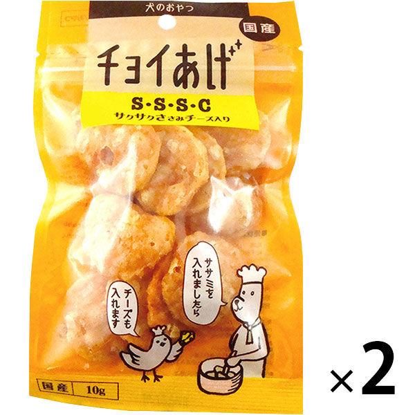 チョイあげ S・S・S・C 10g 2袋