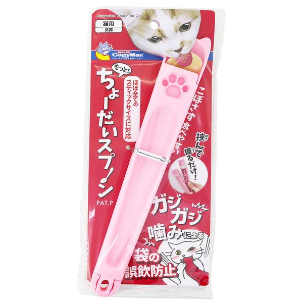猫用 もっと!ちょーだいスプーン ピンク
