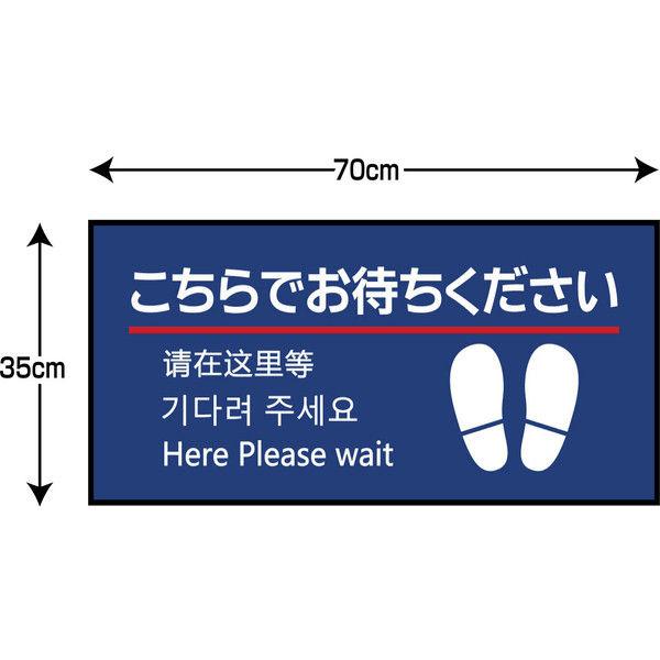 トーカイ P.E.F.ラバーマット こちらでお待ちください(青・4か国語)35×70cm FP526(350_700) (直送品)