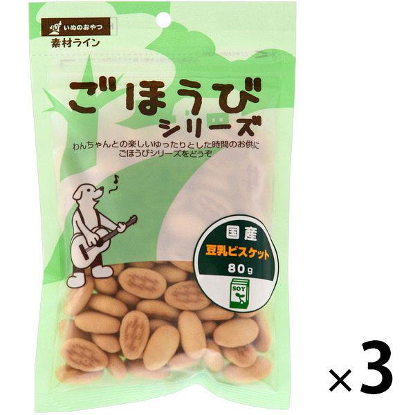 わんわん ごほうび 豆乳ビスケット 3袋