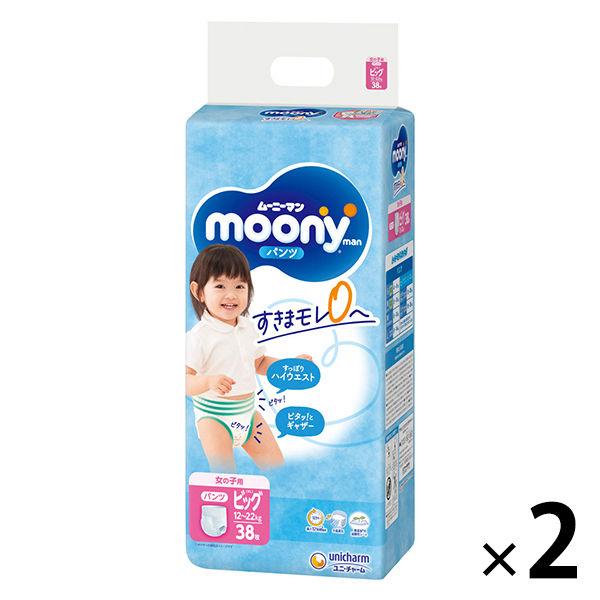 ムーニーマンビッグ女の子×2