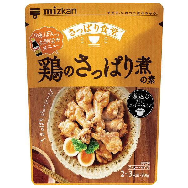 さっぱり 煮 の ミツカン 鶏