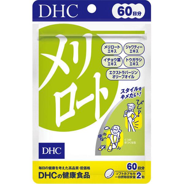 DHC メリロート 60日分 1袋