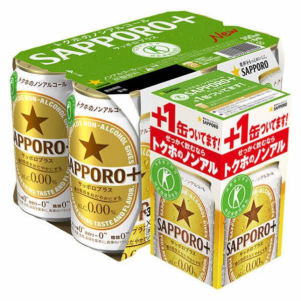 SAPPORO+6缶プラス1缶パック