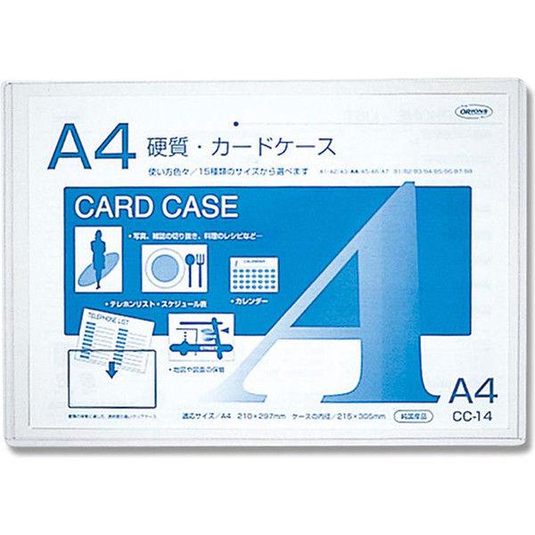 アスクル】CC-14 カードケース硬質 A4 007586310 1セット(20枚) 共栄 ...