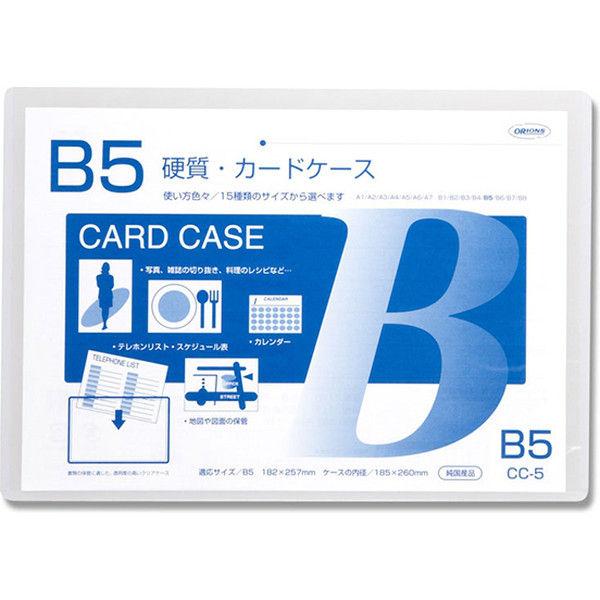 アスクル】CC-5 カードケース硬質 B5 007586810 1セット(20枚) 共栄 ...
