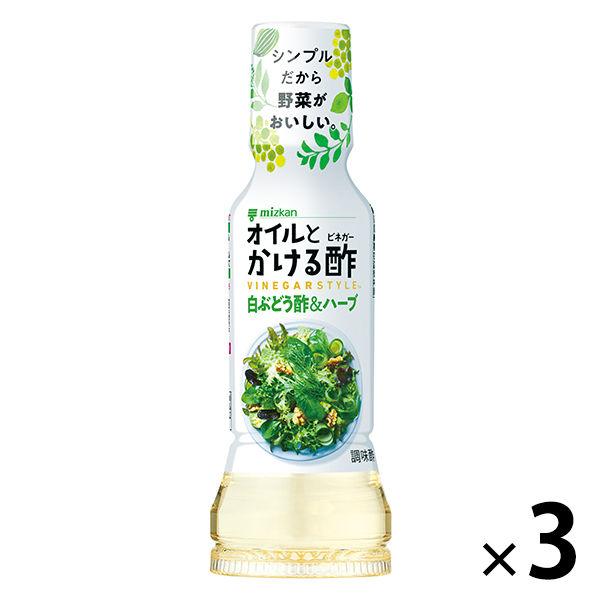 ビネガースタイル白ぶどう酢&ハーブ 3本