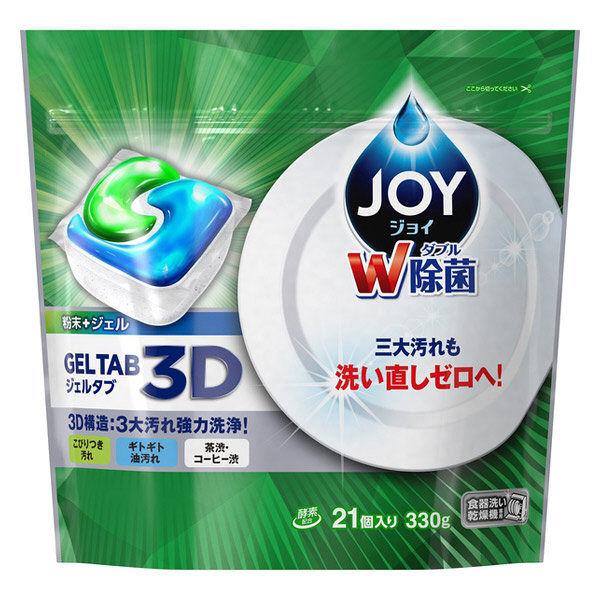 ジョイ JOY ジェルタブ3D