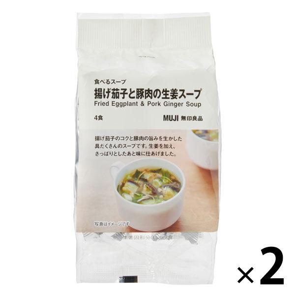 食べるスープ 揚げ茄子と豚肉の生姜スープ