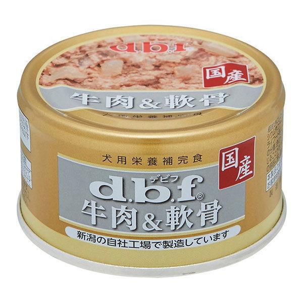 デビフ 犬用 牛肉&軟骨 85g 1缶