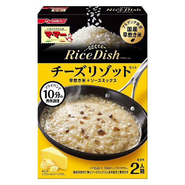 RiceDishチーズリゾットセット1個