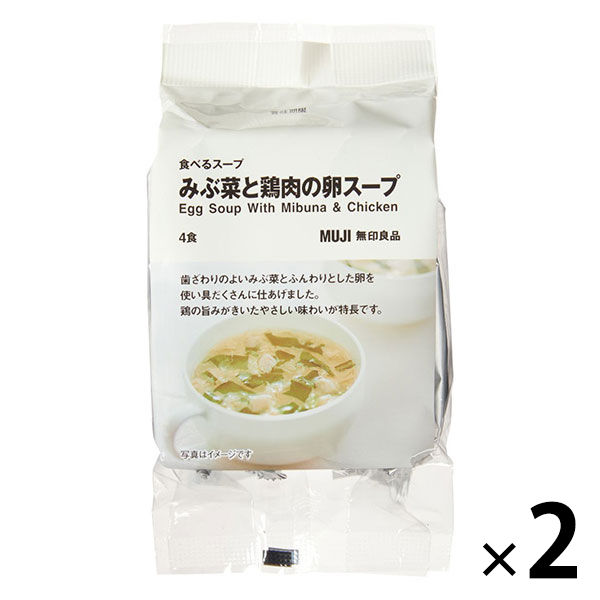 食べるスープ みぶ菜と鶏肉の卵スープ