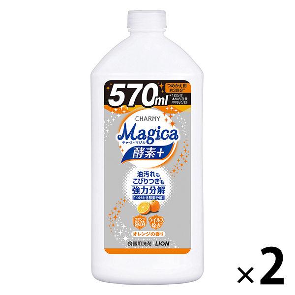 チャーミーマジカ酵素オレンジ詰め替え×2