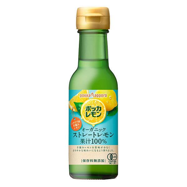 ポッカレモンシチリア産 120ml 1個