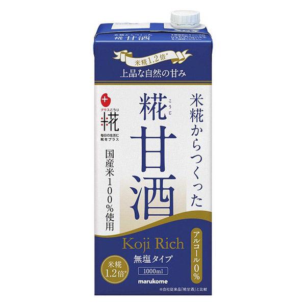 米糀からつくった糀甘酒無塩 1000ml