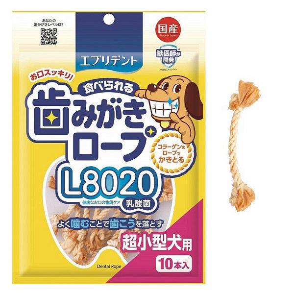 歯みがきロープL8020超小型犬用
