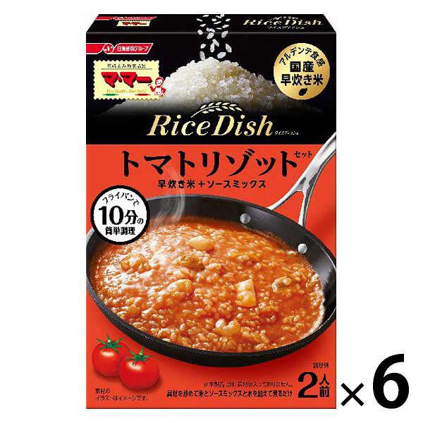 RiceDishトマトリゾットセット6個