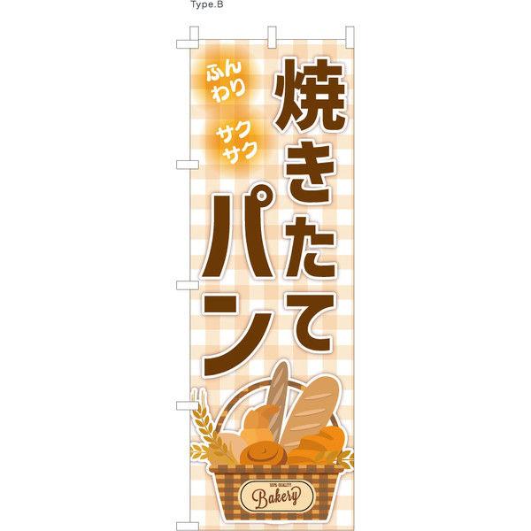 【のぼりパン屋向け・販促用品】服部 のぼり 焼きたてパン(1) B NBR106b 1枚(直送品)