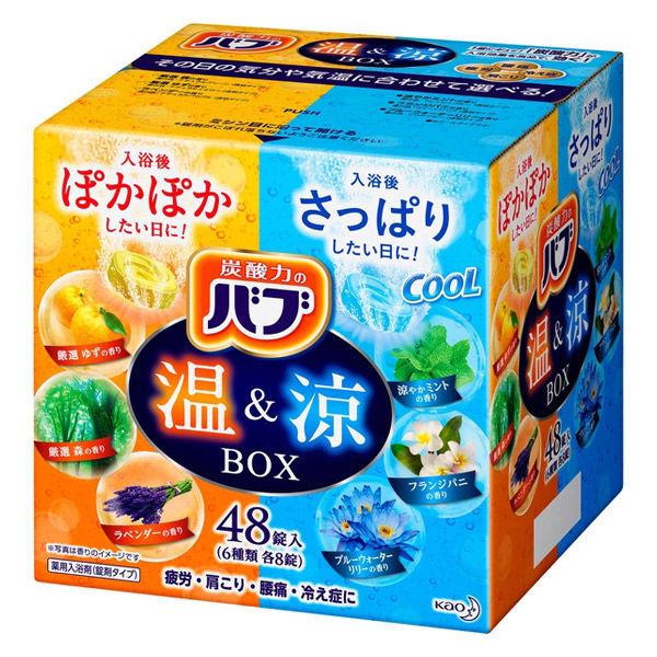 バブ 温&涼BOX