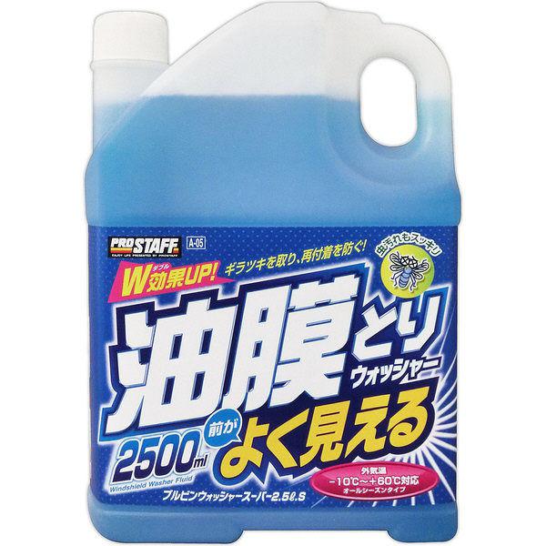 【カー用品・洗車用品】プロスタッフ(PROSTAFF) ブルビンウォッシャースーパー2.5L・S A05(取寄品)