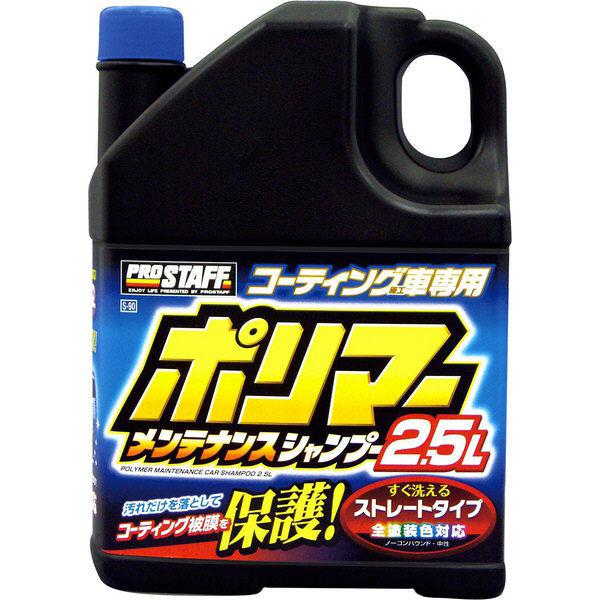 【カー用品・洗車用品】プロスタッフ(PROSTAFF) ポリマーメンテナンスシャンプー2.5L S90(取寄品)