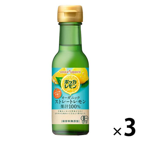 ポッカレモンシチリア産 120ml 3個
