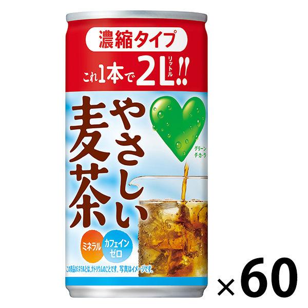 グリーンダカラやさしい麦茶濃縮 180g