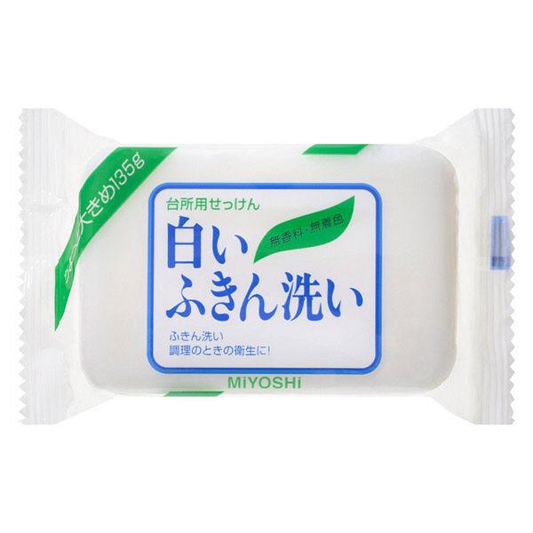 洗濯石鹸 白いふきん洗い 3個