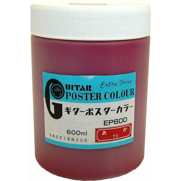 寺西化学工業 ギター ポスターカラー 600ml あか EP600-T2 (直送品)