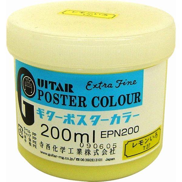 寺西化学工業 ギター ポスターカラー 200ml レモンいろ EPN200-T27(直送品)