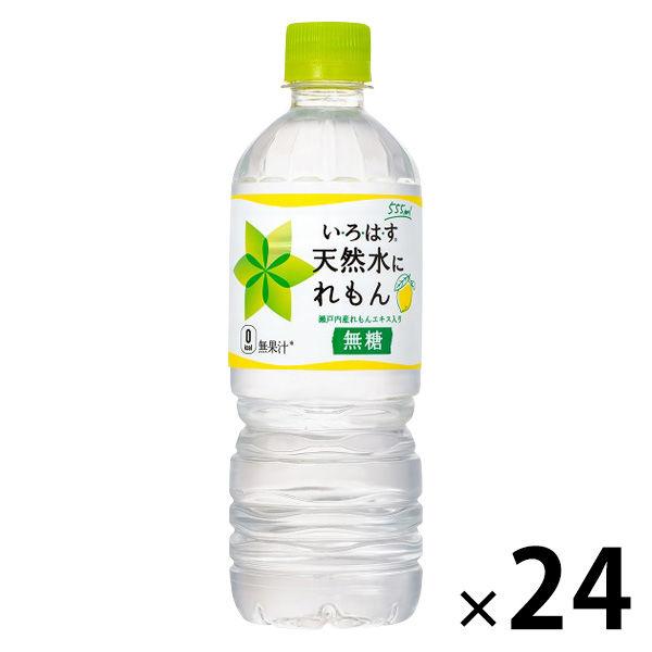 いろはす天然水にレモン 555ml×24