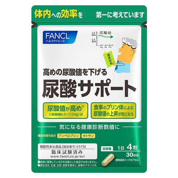 尿酸サポート サプリメント 約30日分 サプリ 尿酸値 高め 下げる キトサン ファンケル FANCL