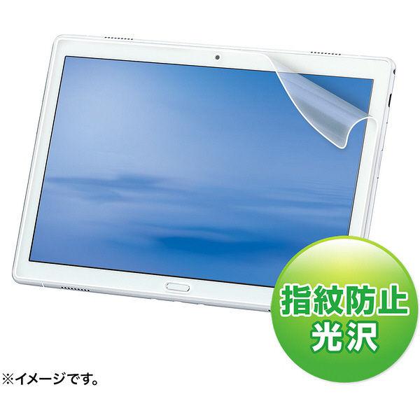 サンワサプライ NEC LAVIE Tab E 10.1型 TE510/JAW用液晶保護指紋防止光沢フィルム LCD-LTE103KFP 1枚(直送品)