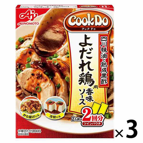 「Cook Do」よだれ鶏用 3個
