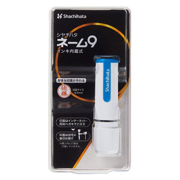 シヤチハタ ネーム9 オーダー式 白青
