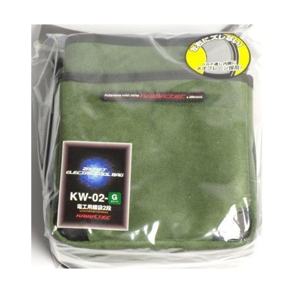 プロスター KAWATEC 電工腰袋 2段 KW-02-G 017709(直送品)