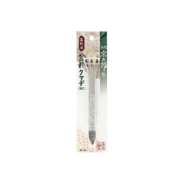 ビッグマン 宗二郎 盆栽クマデ 180ミリ SP-34 030534(直送品)