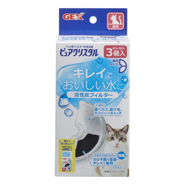 ピュアクリスタル 抗菌活性炭フィルター猫