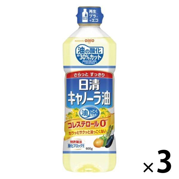 日清キャノーラ油 600g 3本
