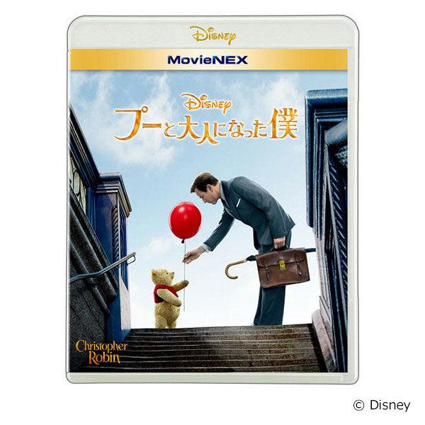 BD+DVD プーと大人になった僕