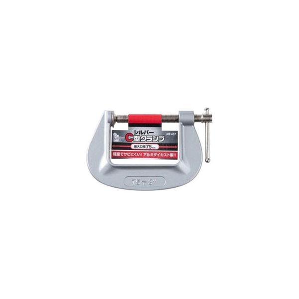 iHelp シルバーC型クランプ 口幅75ミリ 045413(直送品)
