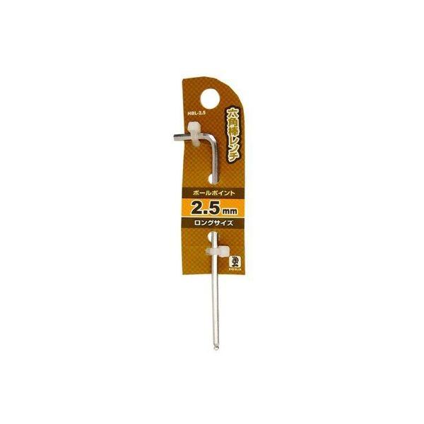 ビッグマン ボールP六角棒レンチロング HBL-2.5(直送品)
