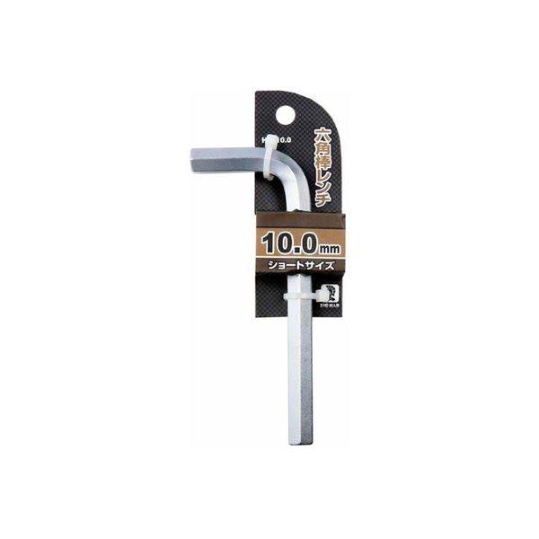 ビッグマン 六角棒レンチ HW-10.0(直送品)