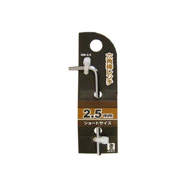 ビッグマン 六角棒レンチ HW-2.5(直送品)