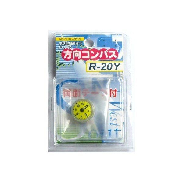 ビッグマン 生活空間測ロウシリーズ 方向コンパス R-20Y(直送品)