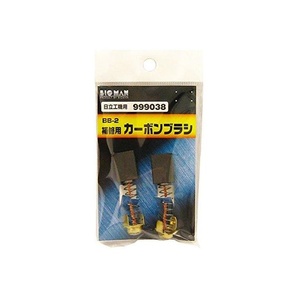 ビッグマン カーボンブラシH用999038 BB-2 062962(直送品)