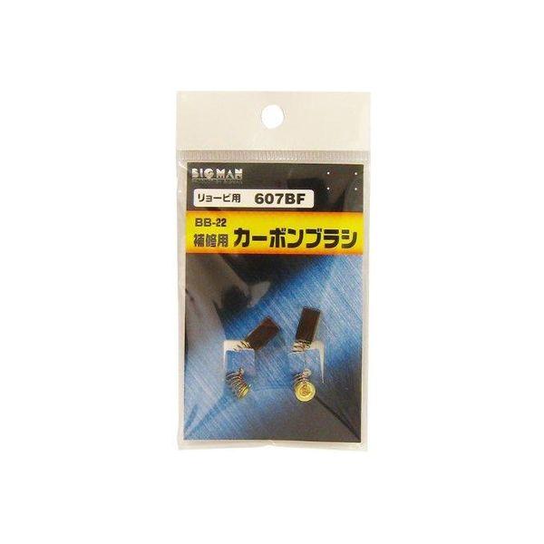 ビッグマン カーボンブラシR用607BF BB-22 062982(直送品)