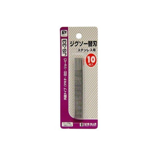 ビッグマン ジグソー替刃10枚入ステンレス用 JS-33 063173(直送品)